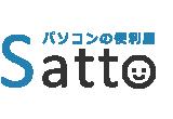 神戸・大阪のパソコン出張サポートSatto サット