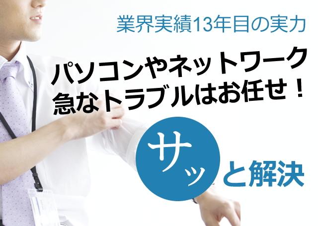 神戸・大阪のパソコン出張サポート。パソコントラブル・ネットワーク・パソコン設定・周辺機器・パソコン修理など事前お見積もりで安心!クレジット決済OK!