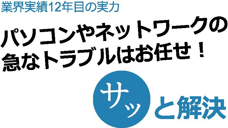 大阪・神戸のパソコンやネットワークの急なトラブルはパソコン出張サポートSattoにお任せ!PCサポート業界実績12年目の実力!