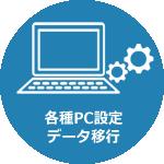 各種PC設定・データ移行|部署のパソコンを買い換えたけど設定どうしよう、データも移したいし・・・