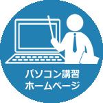 パソコン講習・ホームページ更新|前任者が辞めてしまってホームページの更新が出来ない!!更新方法を教えて!